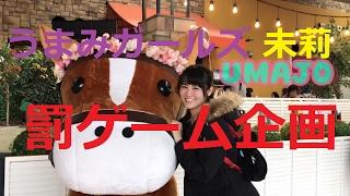 うまみガールズの未莉さんが先日東京競馬場にて罰ゲーム動画企画を実施...