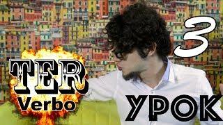 Португальский для начинающих. Урок 3: Глагол Ter