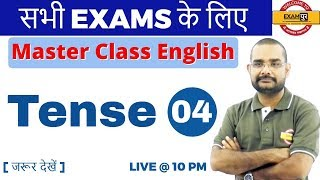 CLASS 04 | # सभी EXAMS के लिए | ENGLISH MASTER CLASS | by MISHRA SI...