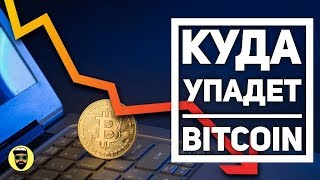 Куда может упасть bitcoin? Внезапное падение биткоина и всего крипторынка