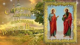 С Днем Петра и Павла!