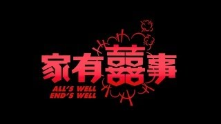 《家有囍事》 高清預告 All's Well End's Well HD Trailer (1992)