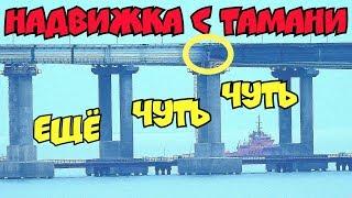 Крымский мост(декабрь 2018) ЕСТЬ! Ж/Д НАДВИЖКА с Тамани и Крыма! Скоро окончание Мост от зрителя