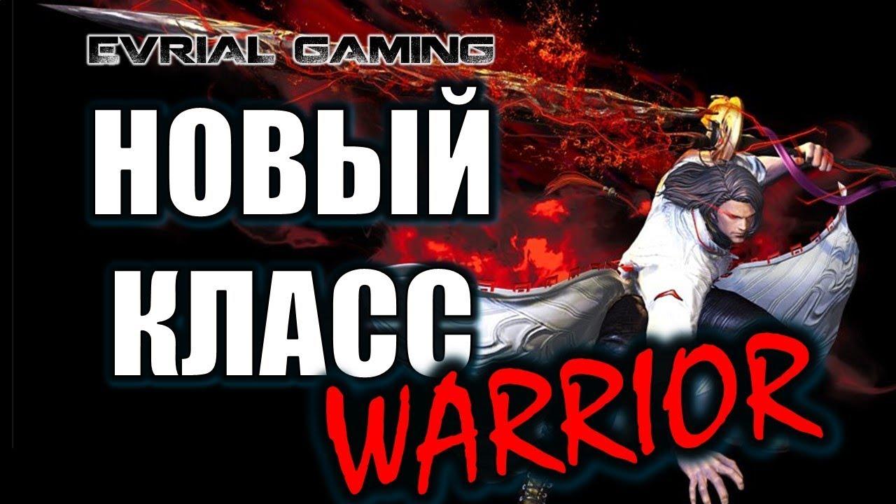 Warrior что мы знаем о Новом классе Blade and Soul - YouTube