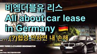 [Eng] 독일 자동차 리스의 모든것, All abou…