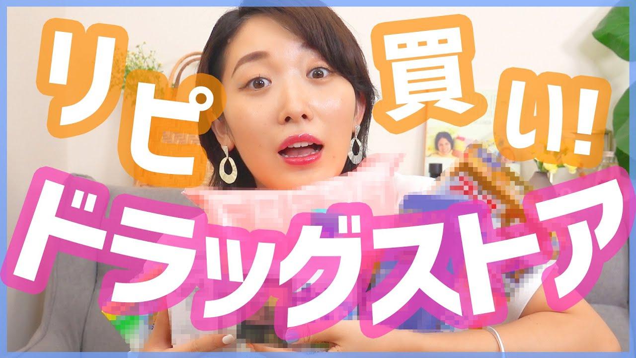 【ドラッグストア購入品】リピ買いコスメやリアルな日用品!