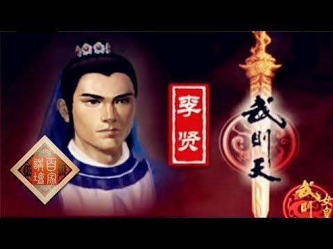 《百家讲坛》蒙曼 女皇武则天 14 与儿子斗法 20130914   CCTV百家讲坛官方频道