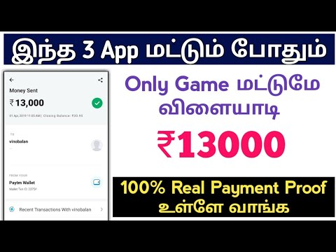 Top 3 Game Earning App || ₹13000 Live Payment Proof || Explained In Tamil.