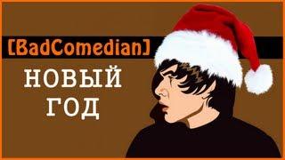 [BadVlogs] - НОВЫЙ ГОД!!!