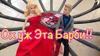 Барби Игры - Барби и Кен на Свидании Играть Онлайн Видео