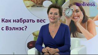 Как набрать вес с Вэлнэс? Ответ Ольги Николаевны Григорьян.