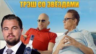 Российская Реклама со Знаменитостями