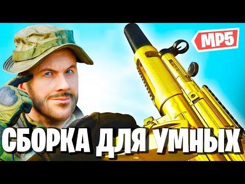 НА ЧТО СПОСОБЕН МП5 В ВАРЗОН? ЛУЧШЕЕ ОРУЖИЕ В WARZONE! ЛУЧШАЯ СБОРКА НА MP5 В ВАРЗОНЕ! COD MW