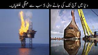 Dunia Ki 5 Subse Mehangi Tareen Ghaltiyan | Expensive Mistakes | Haider Tv