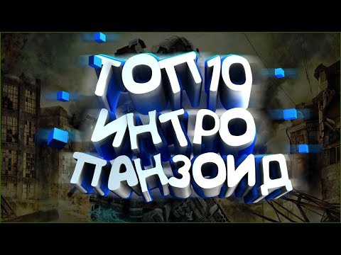 ТОП10 ИНТРО С САЙТА PANZOID