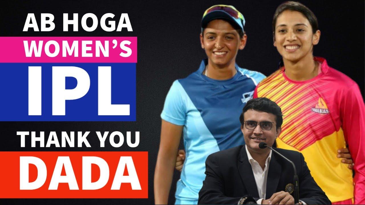 Women's IPL Is On Reveals Sourav Ganguly | IPL 2020 | TUS