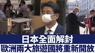 日本全面解封 歐洲兩大旅遊國將重新開放|新唐人亞太電視|20200526