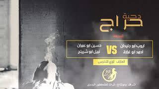 جديد    دحية حراج نار    ايوب ابوجليدان واحمد ابوغرارة VS حسين ابوعمران و نبيل ابوشريتح