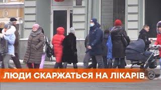 Отказываются тестировать на коронавирус Люди массово жалуются на врачей в Харьковской области