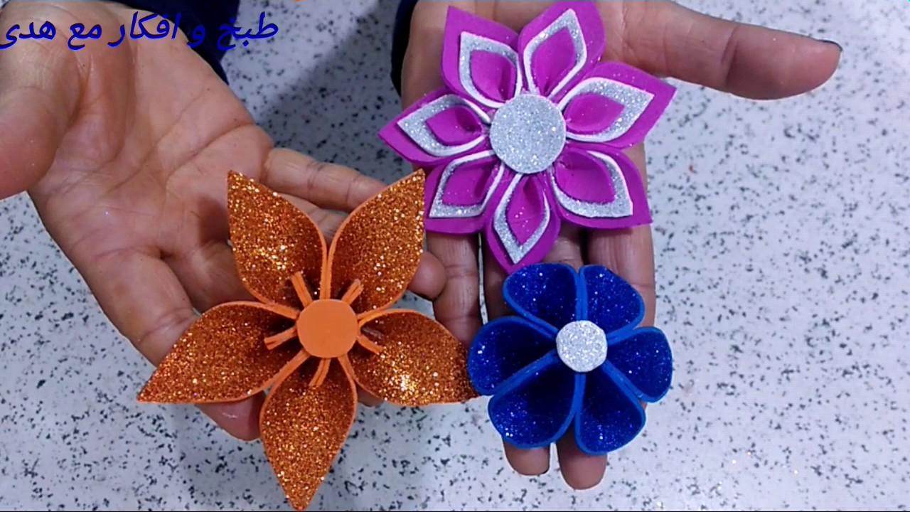 طريقة عمل الورد بورق الفوم الجزء الأول اعمال يدوية بورق الفوم Fiore Fatto Con Gomma Crepla Youtube Paper Crafts Diy Kids Paper Flowers Handmade Art