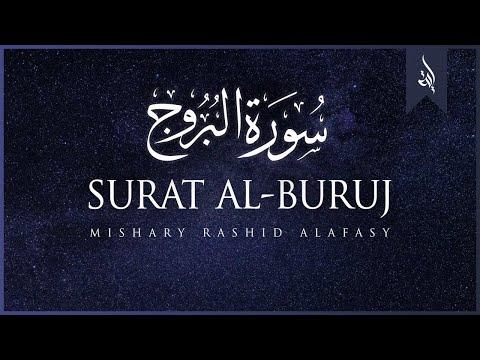 Surat Al-Buruj | Mishary Rashid Alafasy | مشاري بن راشد العفاسي | سورة البروج