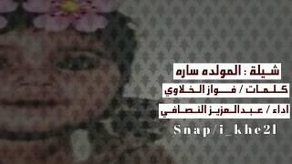 شيلة بشارة خير || كلمات فواز الخلاوي || اداء عبدالعزيز النصافي بعد مارزق الله عمته بمولوده بعد 14عام