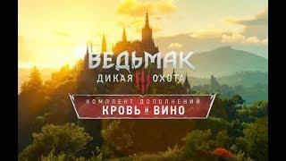 видео Ведьмак 3 - Экслюзив. Системные требования для ультра-оптимизированных настроек игры — Ведьмак 3: Дикая Охота — Игры — Gamer.ru: социальная сеть для геймеров