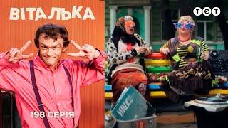 Виталик и вечеринка с моделями. Выпуск 198