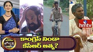 కాంగ్రెస్ నిండా కేసీఆర్ ఆత్మ?   Jordar News Full Episode   Telugu News   hmtv