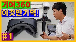 [미래교육TV] 삼성 기어360 (SM-R210) 기능…