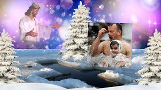 С КРЕЩЕНИЕМ ГОСПОДНИМ!!! Очень доброе поздравление на песню Светланы Маловой!!!