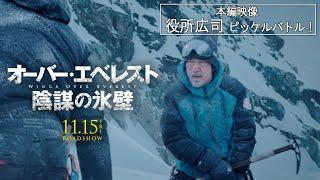 『オーバー・エベレスト 陰謀の氷壁』本編映像