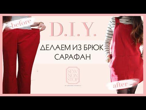 DIY | Как сшить сарафан | Школьный сарафан | Transform Pants Into Overall Dress | Fall Outfit Idea