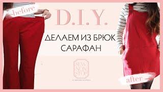 DIY   Как сшить сарафан   Школьный сарафан   Transform pants into Overall dress   Fall outfit idea