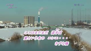 「きずな橋」天童よしみさん、本日発売、唄ってみました。画像は先日(平...