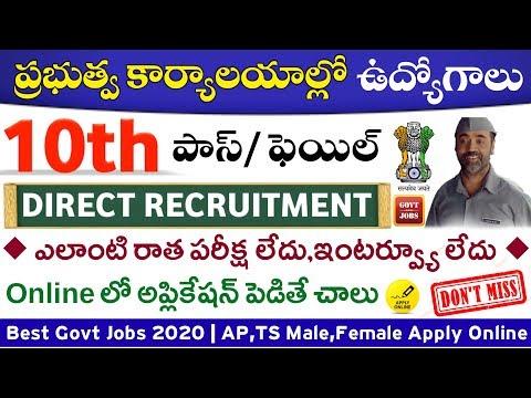 Latest Govt Jobs Recruitment 2020    10th Pass/fail Jobs    Govt Jobs 2020    Free Jobs Information