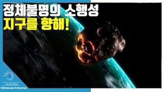 [경고]수수께끼의 천체 「미니문」이 지구에 접근하고 있…