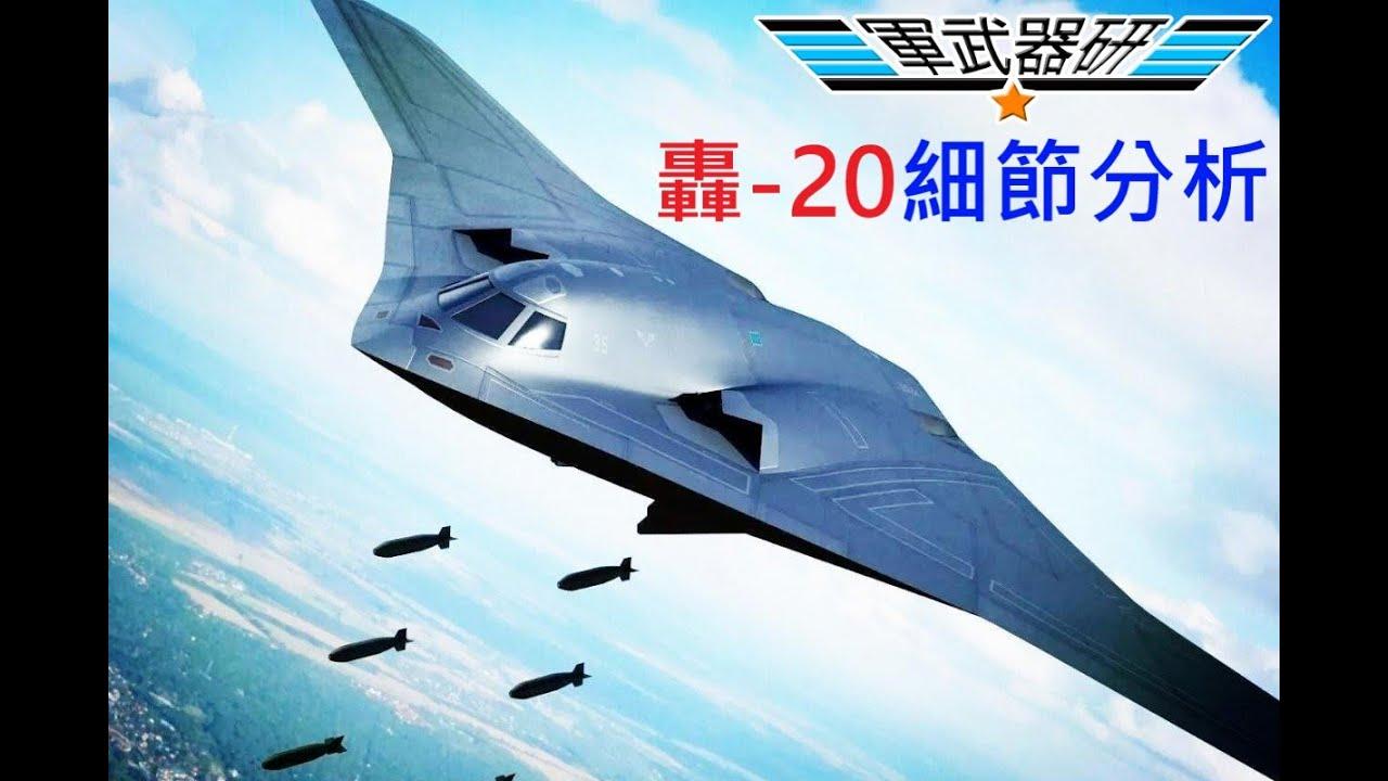[獨] H-20 轟-20面世細節預測