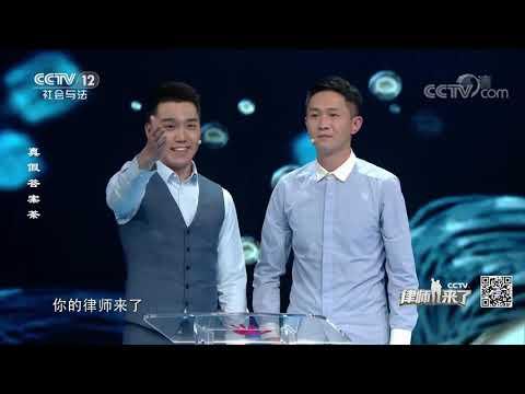 《律师来了》 20190630 真假答案茶  CCTV社会与法