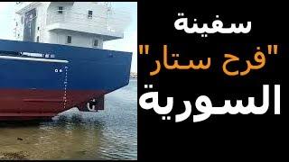"""فرح ستار"""" محاولة سورية لدخول عالم صناعة السفن العملاقة - Sputnik Arabic"""