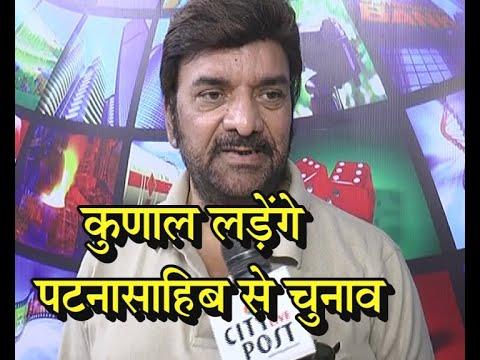 Shatrughan Sinha नहीं भोजपुरी एक्टर Kunal लड़ सकतें हैं चुनाव