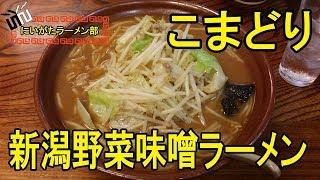 【mk-2のにいがたラーメン部】こまどりで新潟味噌ラーメンを食す!!