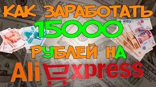 Как заработать 10000 рублей (инструкция с примером)