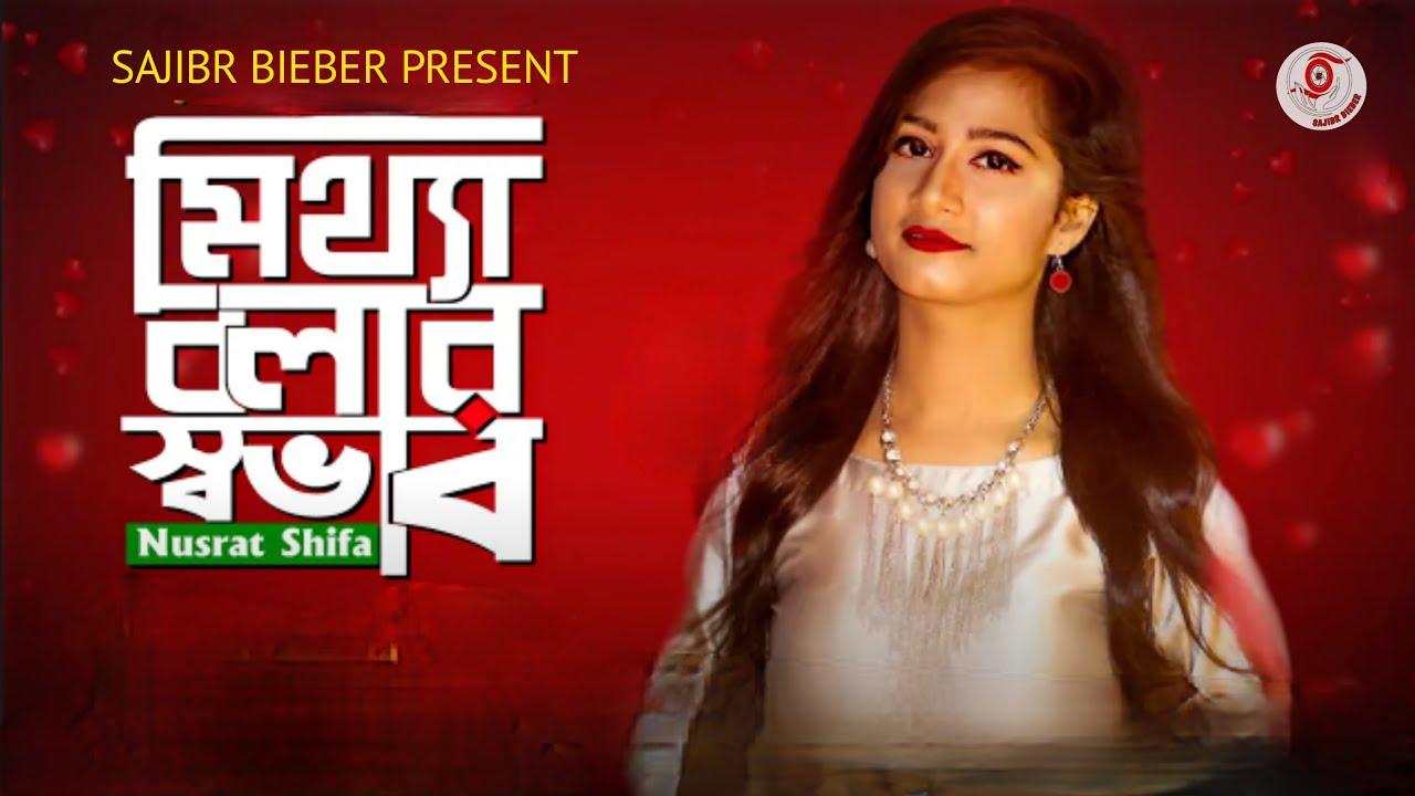 গভীর রাতে একা গানটি শুনুন    New Bengali Sad  Song 2020   Nusrat Shifa  Miththa Bolar Shovab   SAJIB