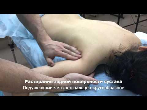 массаж сустава плечевого сустава