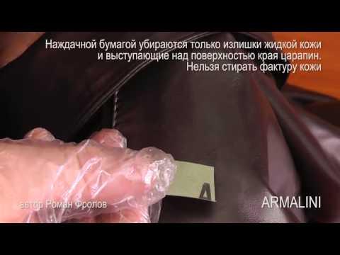 Как убрать царапины с кожи