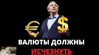 """Рэй Далио """"Валюты должны исчезнуть"""". Скрытый риск ваших инвестиций."""