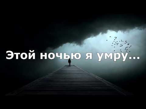 Эльдар Далгатов   Этой ночью я умру Текст