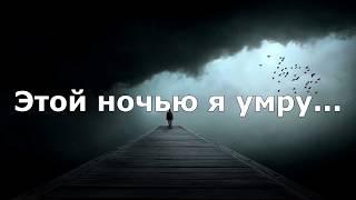 Download Эльдар Далгатов   Этой ночью я умру Текст Mp3 and Videos