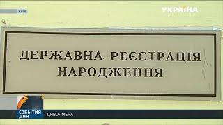 Які українські імена увійшли в моду останніми роками